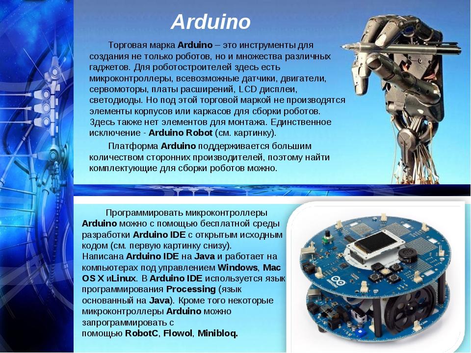 Arduino Торговая маркаArduino– это инструменты для создания не только робот...