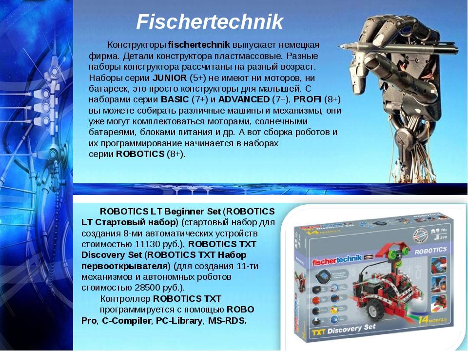 Fischertechnik Конструкторыfischertechnikвыпускает немецкая фирма. Детали к...