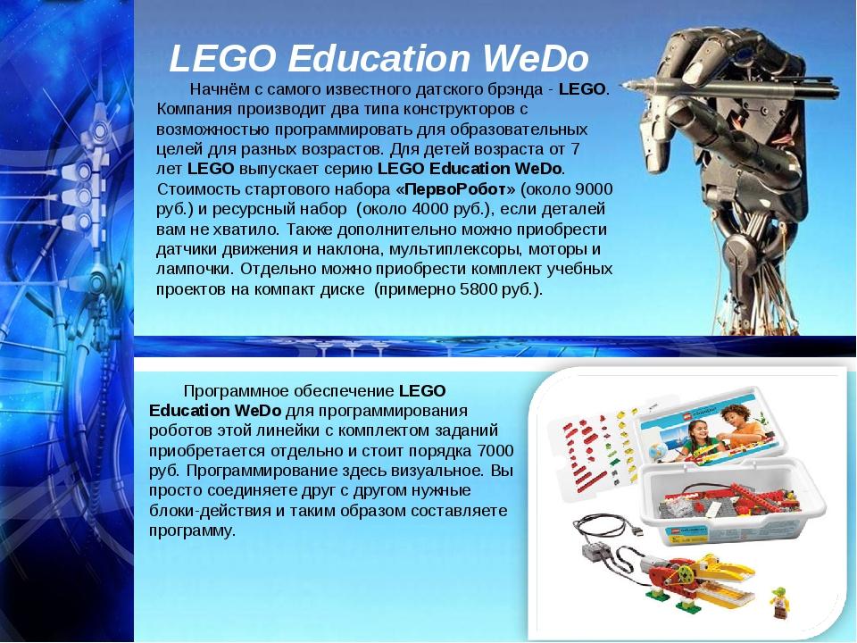 LEGO Education WeDo Начнём с самого известного датского брэнда -LEGO. Компан...