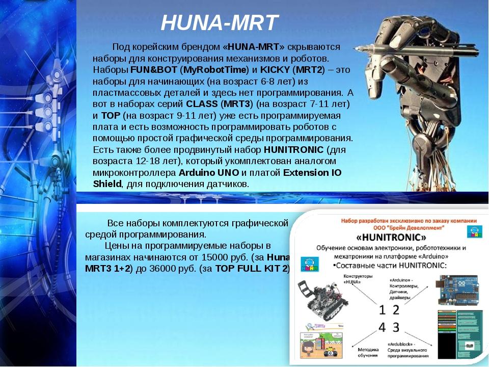 HUNA-MRT Под корейским брендом «HUNA-MRT» скрываются наборы для конструирован...