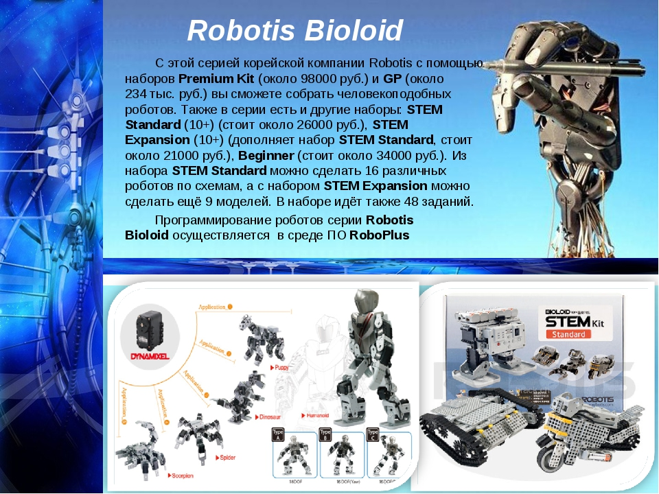 Robotis Bioloid С этой серией корейской компанииRobotisс помощью наборовP...