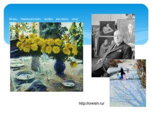 Игорь Эммануилович любил рисовать свои картины на тему природы, красота насто