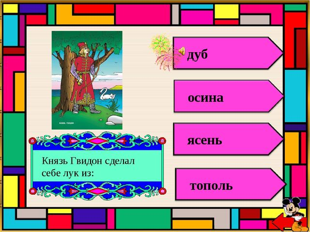 Князь Гвидон сделал себе лук из: