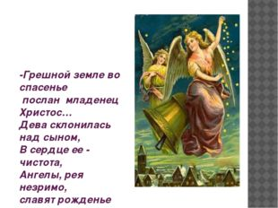 -Грешной земле во спасенье послан младенец Христос… Дева склонилась над сыно
