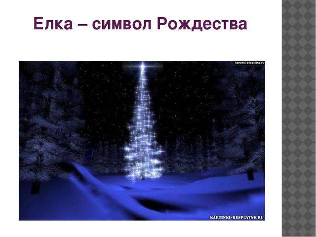 Елка – символ Рождества