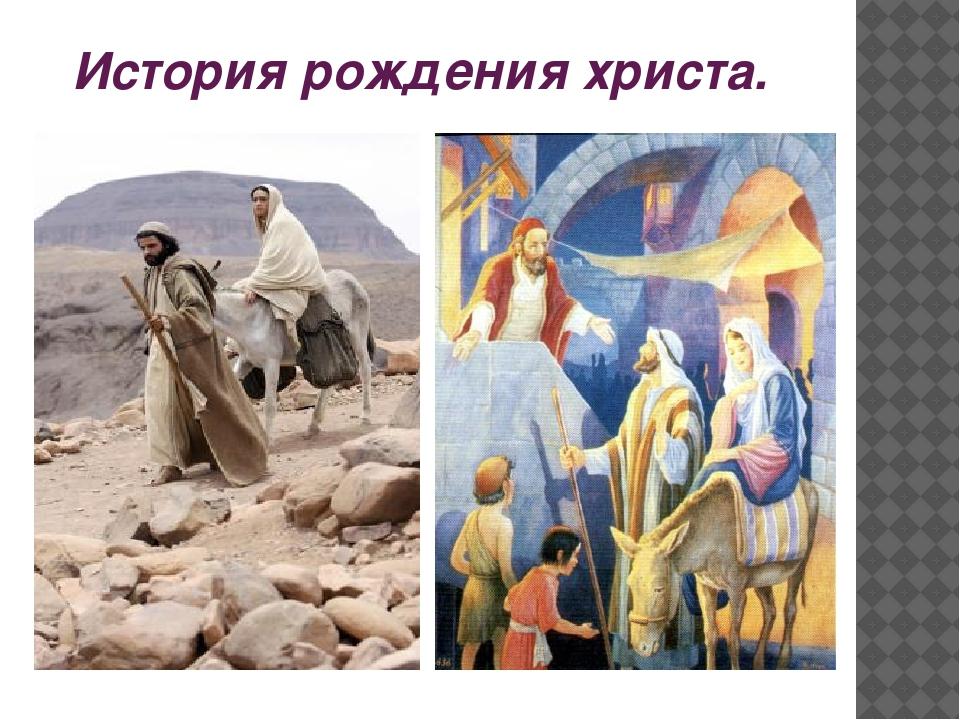 История рождения христа.