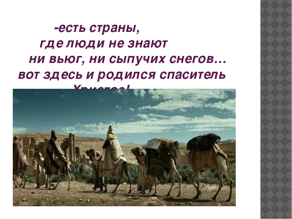 -есть страны, где люди не знают ни вьюг, ни сыпучих снегов… вот здесь и роди...