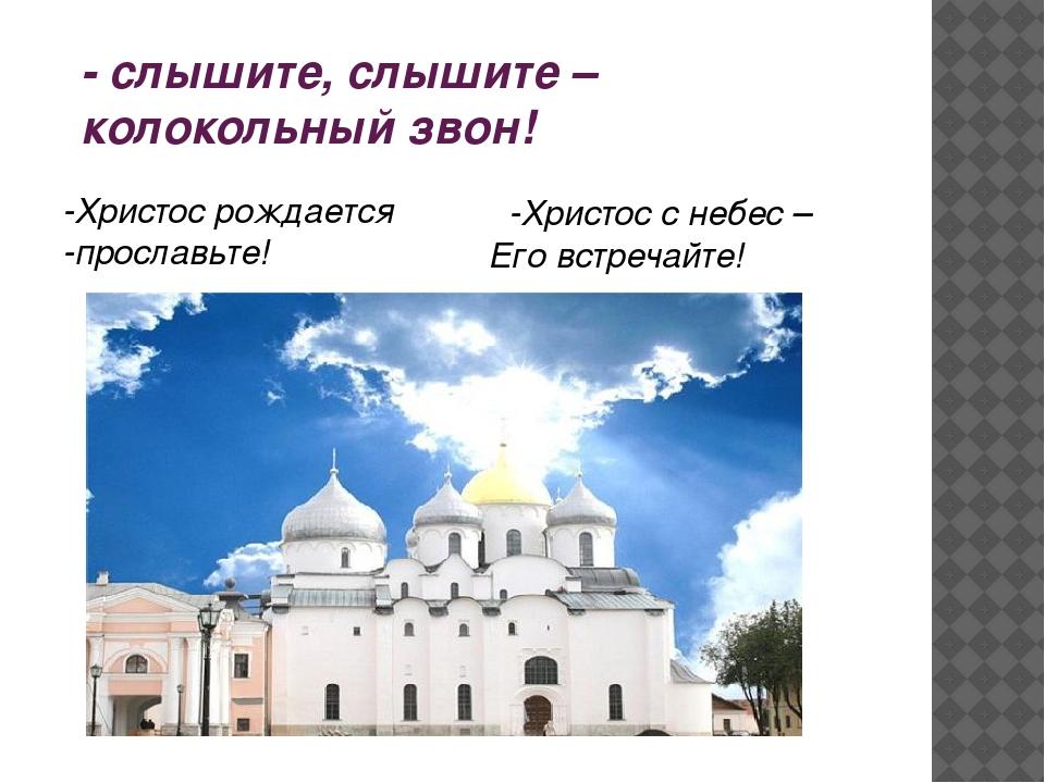 - слышите, слышите – колокольный звон! -Христос рождается -прославьте! -Христ...