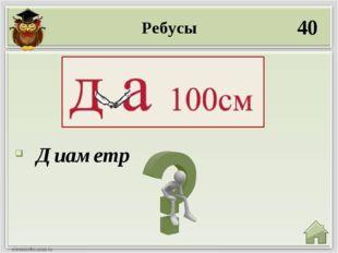 Ребусы 40 Диаметр