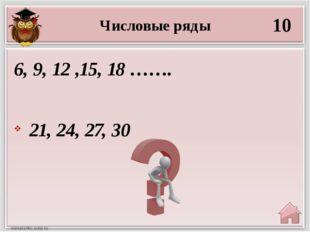 Числовые ряды 10 21, 24, 27, 30 6, 9, 12 ,15, 18 …….