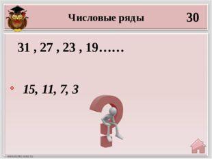 Числовые ряды 30 15, 11, 7, 3 31 , 27 , 23 , 19……