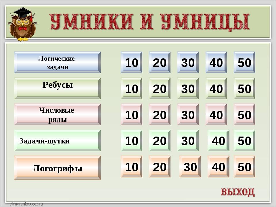 10 20 30 40 50 10 20 30 40 50 10 20 30 40 50 10 20 30 40 50 10 20 30 40 50 Ло...