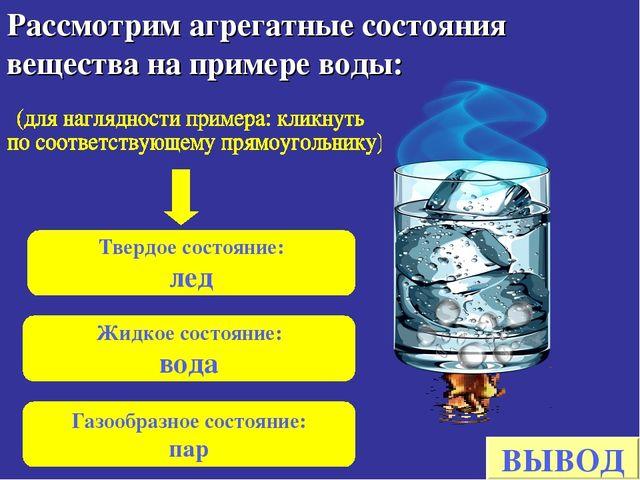 Рассмотрим агрегатные состояния вещества на примере воды: Твердое состояние:...