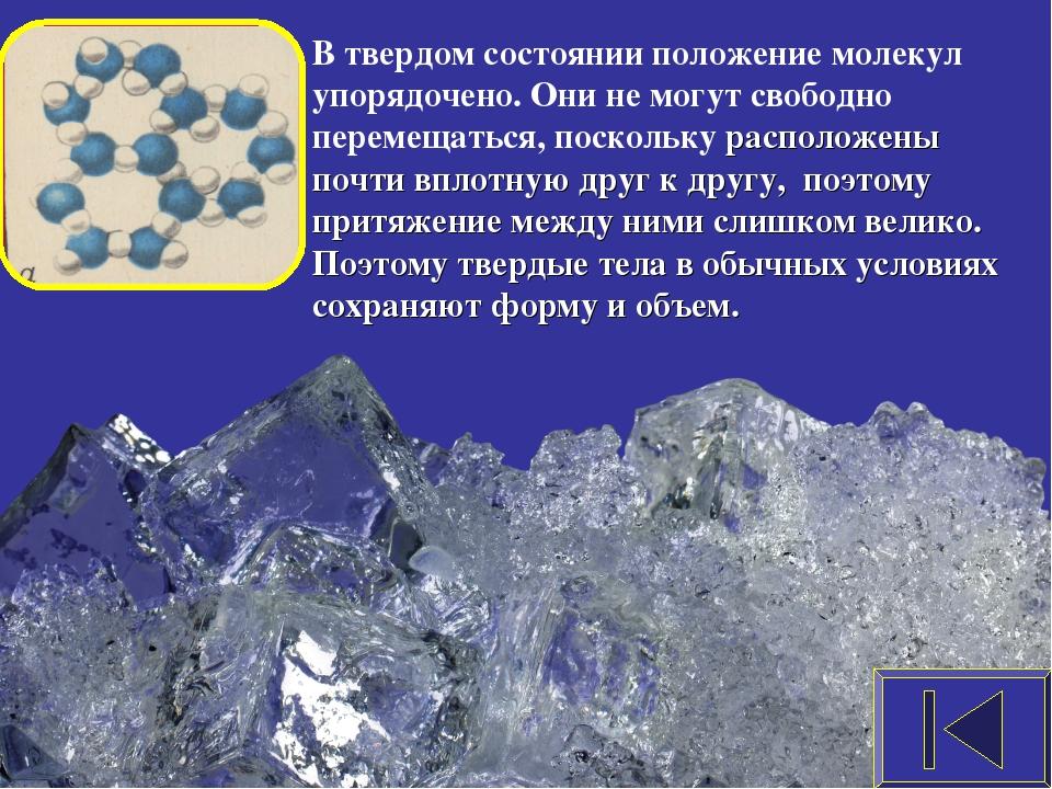 В твердом состоянии положение молекул упорядочено. Они не могут свободно пере...