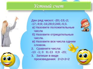 Дан ряд чисел: -20;-15;-2; -17;-9;8;-16;28;0;245;-5;3. а) Назовите положител