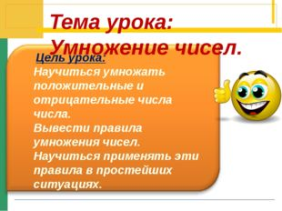 Тема урока: Умножение чисел. Цель урока: Научиться умножать положительные и о