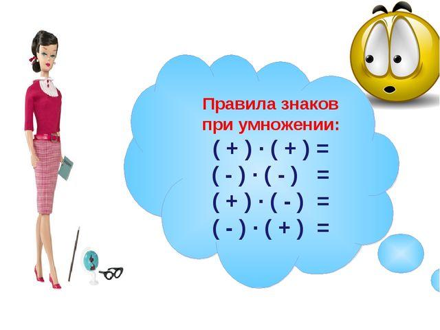 Правила знаков при умножении: ( + ) · ( + ) = ( - ) · ( - ) = ( + ) · ( - ) =...