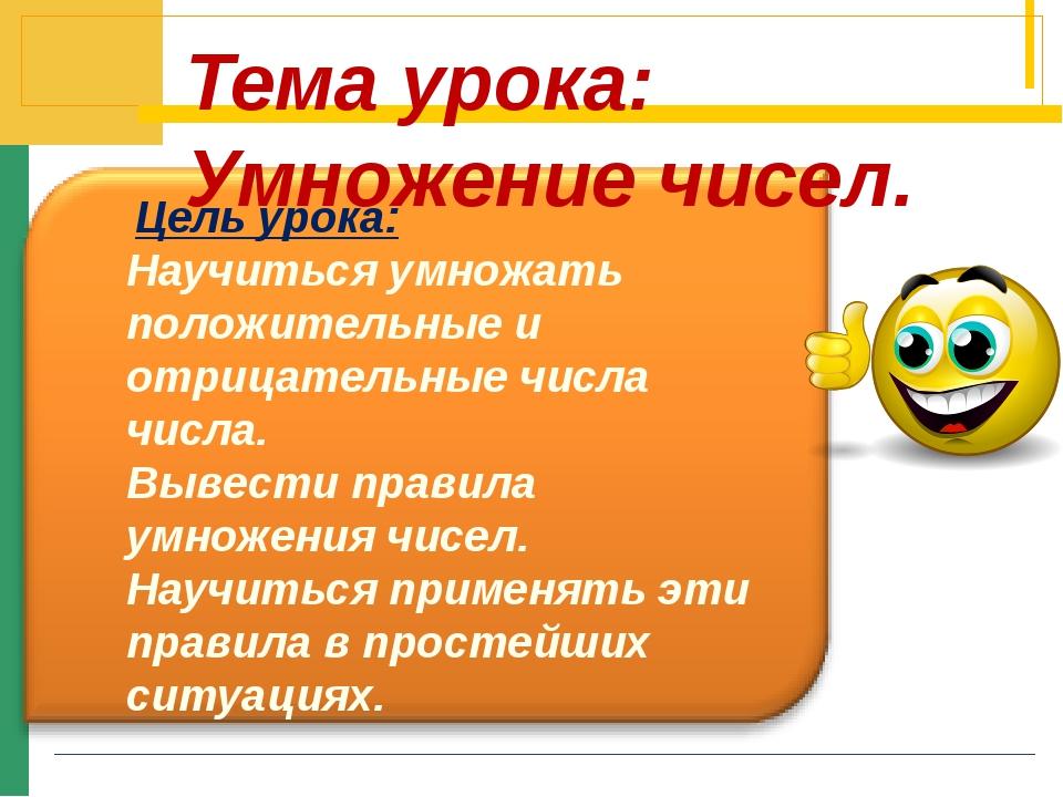 Тема урока: Умножение чисел. Цель урока: Научиться умножать положительные и о...