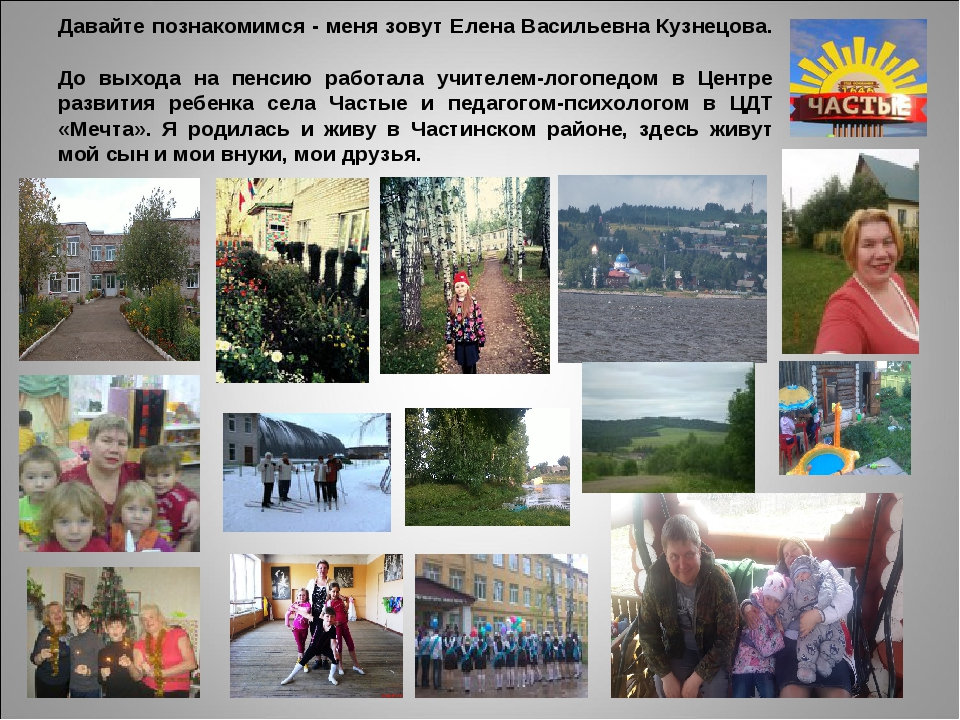 Давайте познакомимся - меня зовут Елена Васильевна Кузнецова. До выхода на пе...