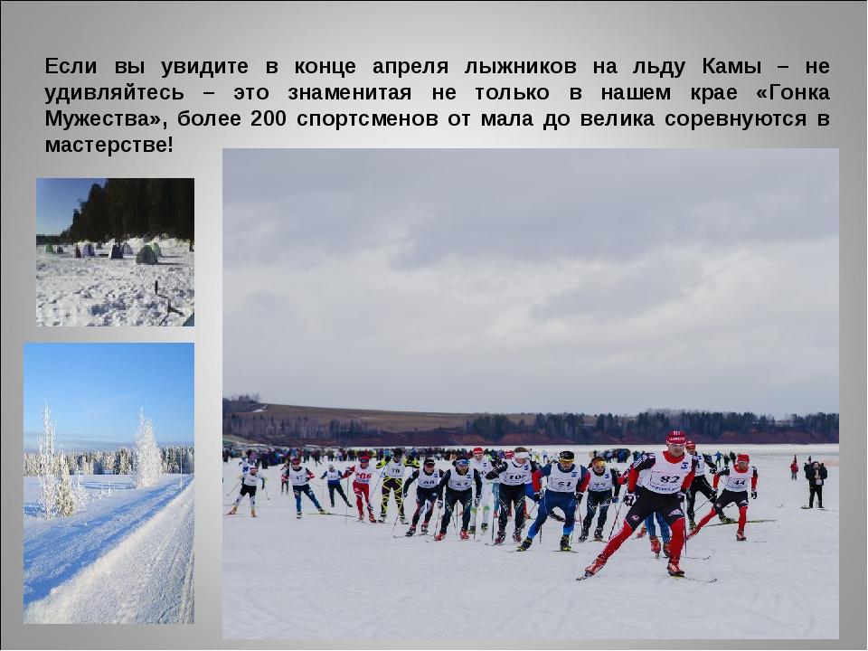 Если вы увидите в конце апреля лыжников на льду Камы – не удивляйтесь – это з...