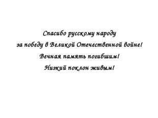 Спасибо русскому народу за победу в Великой Отечественной войне! Вечная памя
