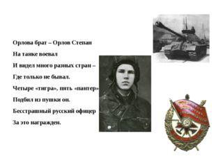 Орлова брат – Орлов Степан На танке воевал И видел много разных стран – Где