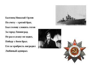 Балтиец Николай Орлов По счету – третий брат, Был голову сложить готов За го