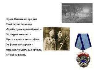 Орлов Никита по три дня Свой цех не оставлял. «Моей стране нужна броня! – Он