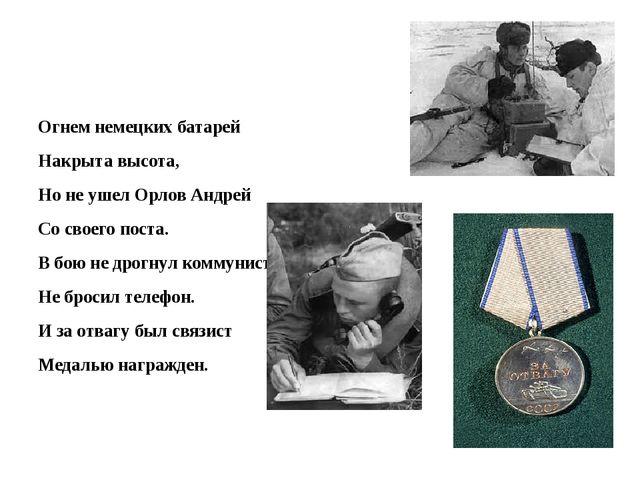 Огнем немецких батарей Накрыта высота, Но не ушел Орлов Андрей Со своего пос...