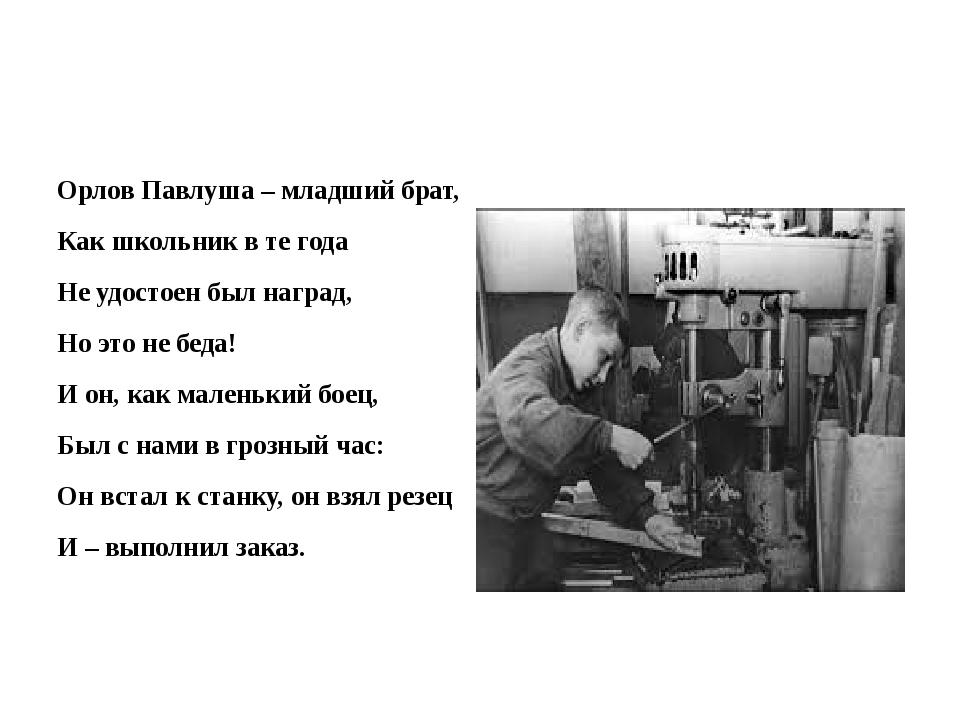 Орлов Павлуша – младший брат, Как школьник в те года Не удостоен был наград,...