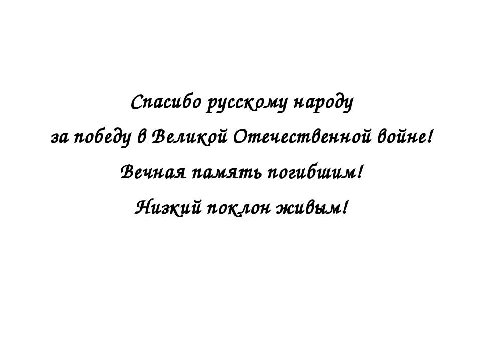 Спасибо русскому народу за победу в Великой Отечественной войне! Вечная памя...