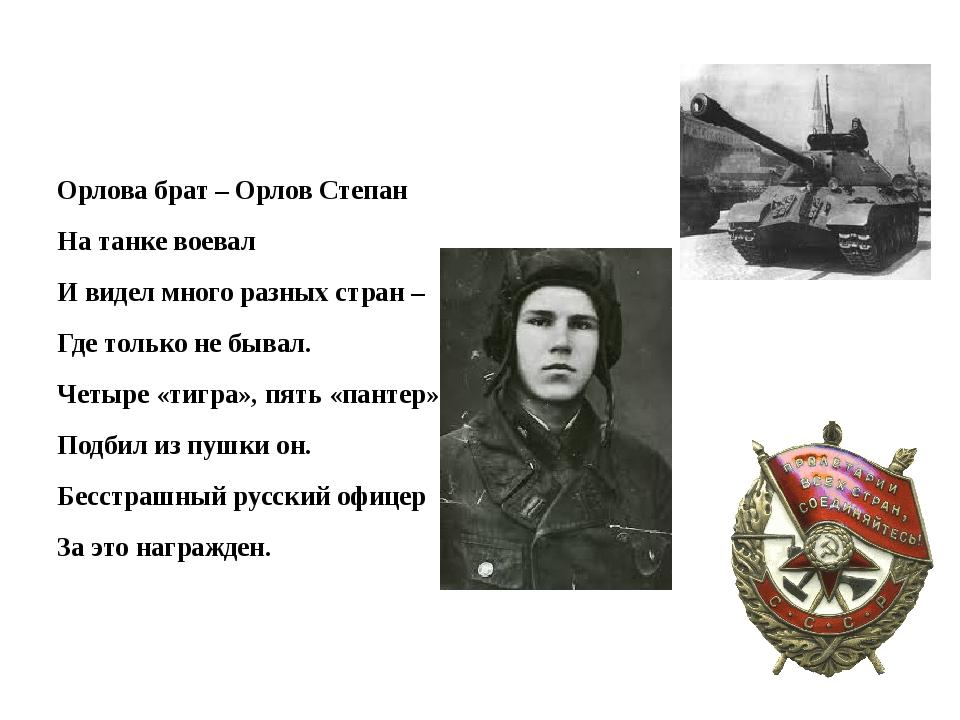 Орлова брат – Орлов Степан На танке воевал И видел много разных стран – Где...