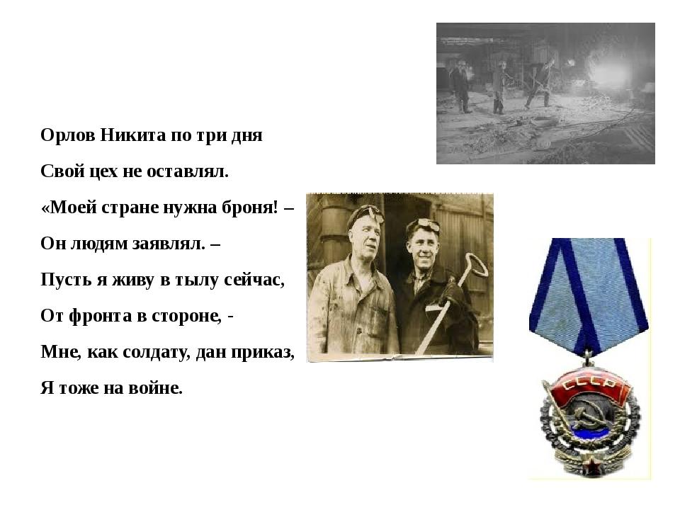 Орлов Никита по три дня Свой цех не оставлял. «Моей стране нужна броня! – Он...