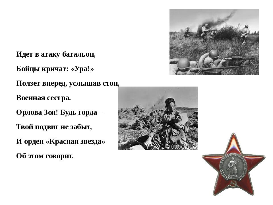 Идет в атаку батальон, Бойцы кричат: «Ура!» Ползет вперед, услышав стон, Вое...
