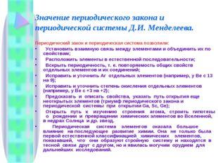 Значение периодического закона и периодической системы Д.И. Менделеева. Перио