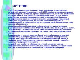 детство В год рождения будущего учёного Иван Менделеев ослеп (заболел катарак