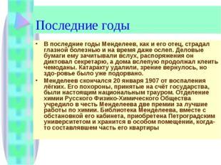 Последние годы В последние годы Менделеев, как и его отец, страдал глазной бо