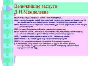 Величайшие заслуги Д.И.Менделеева 1860г-открыл существование критической темп