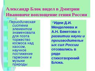 Александр Блок видел в Дмитрии Ивановиче воплощение гения России Периодическа