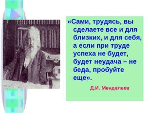 «Сами, трудясь, вы сделаете все и для близких, и для себя, а если при труде у