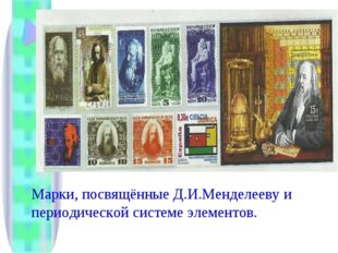 Марки, посвящённые Д.И.Менделееву и периодической системе элементов. Марки, п