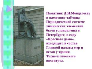 Памятник Д.И.Менделееву и памятник-таблица Периодической системе химических э