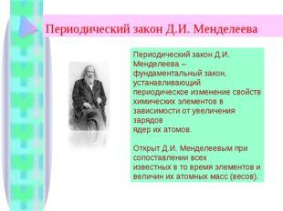 Периодический закон Д.И. Менделеева Периодический закон Д.И. Менделеева – фун