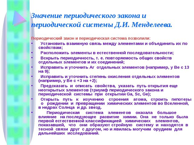 Значение периодического закона и периодической системы Д.И. Менделеева. Перио...