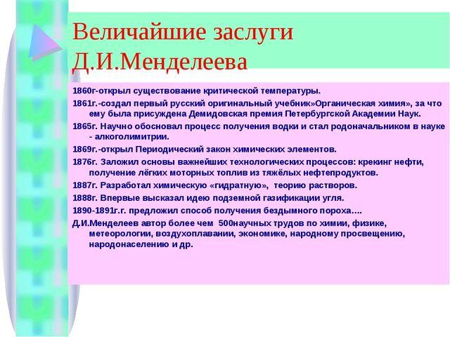 Величайшие заслуги Д.И.Менделеева 1860г-открыл существование критической темп...