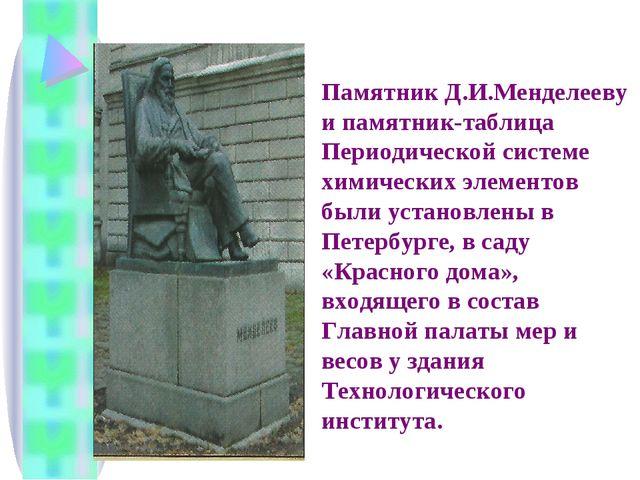 Памятник Д.И.Менделееву и памятник-таблица Периодической системе химических э...
