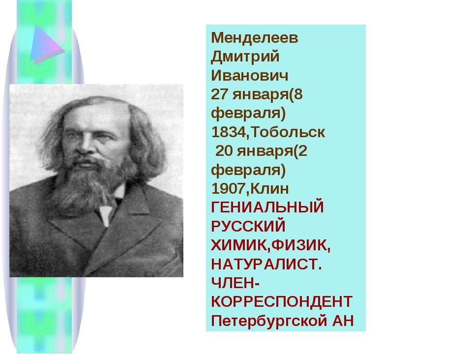 Менделеев Дмитрий Иванович 27 января(8 февраля) 1834,Тобольск 20 января(2 фев...