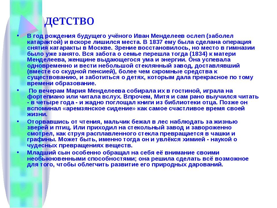 детство В год рождения будущего учёного Иван Менделеев ослеп (заболел катарак...