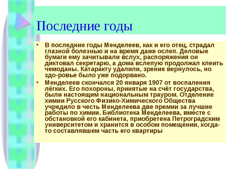 Последние годы В последние годы Менделеев, как и его отец, страдал глазной бо...