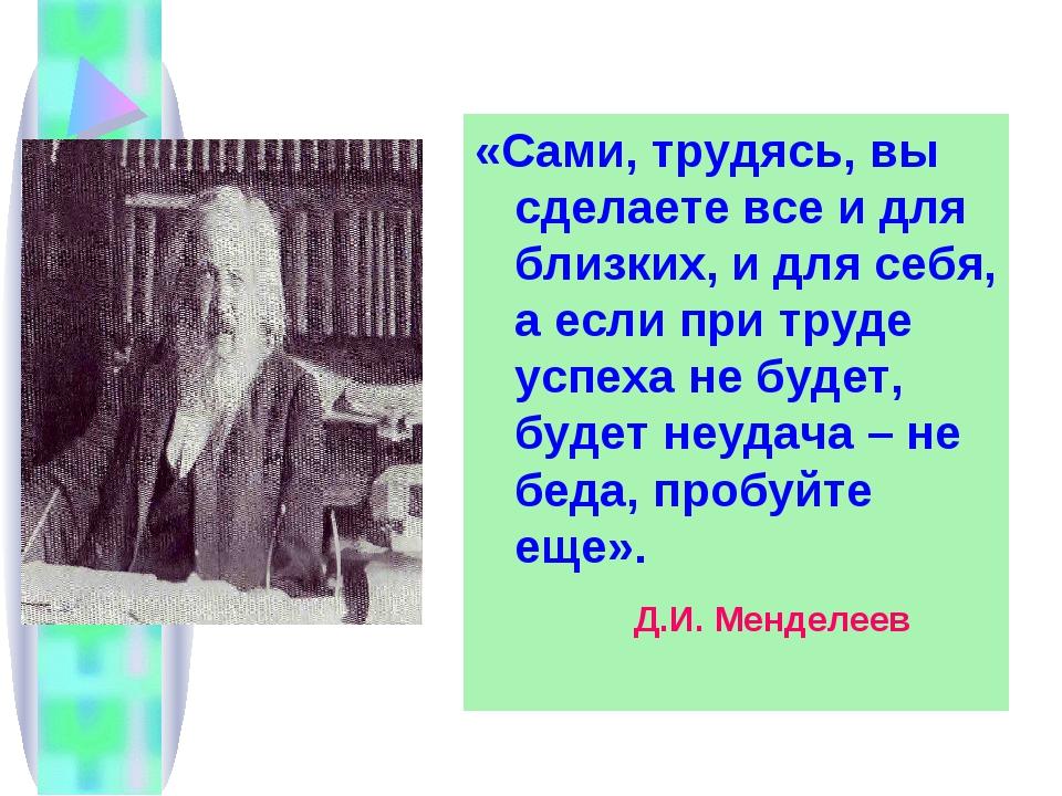 «Сами, трудясь, вы сделаете все и для близких, и для себя, а если при труде у...